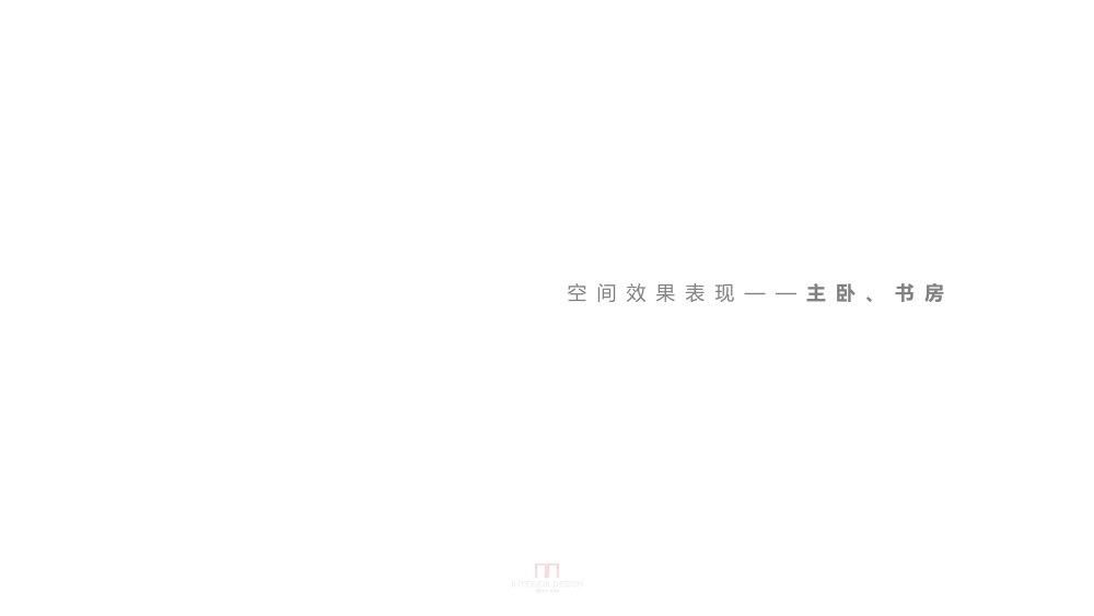 12.25鼎峰源著三期3-A样板房深化方案汇报_21.jpg