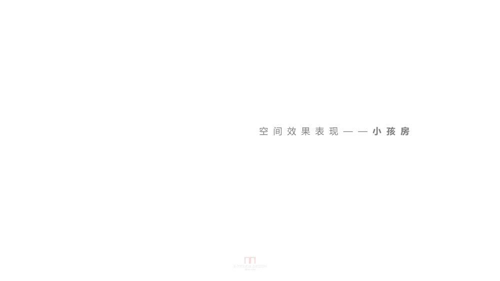12.25鼎峰源著三期3-A样板房深化方案汇报_29.jpg