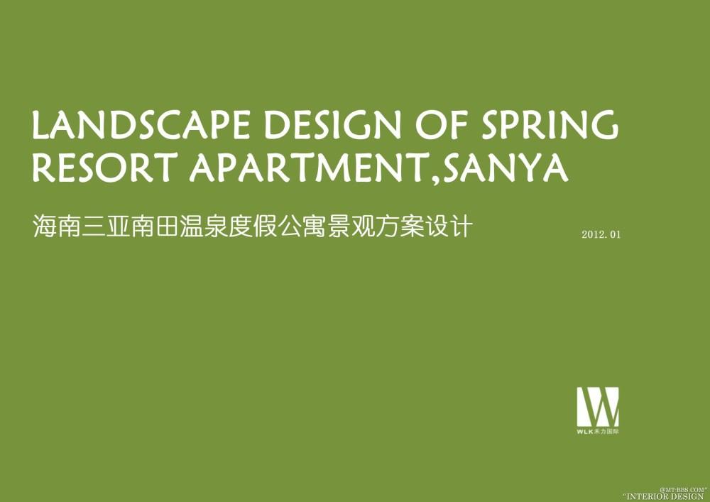 加拿大设计----海南温泉度假公寓景观设计方案_001封面.jpg
