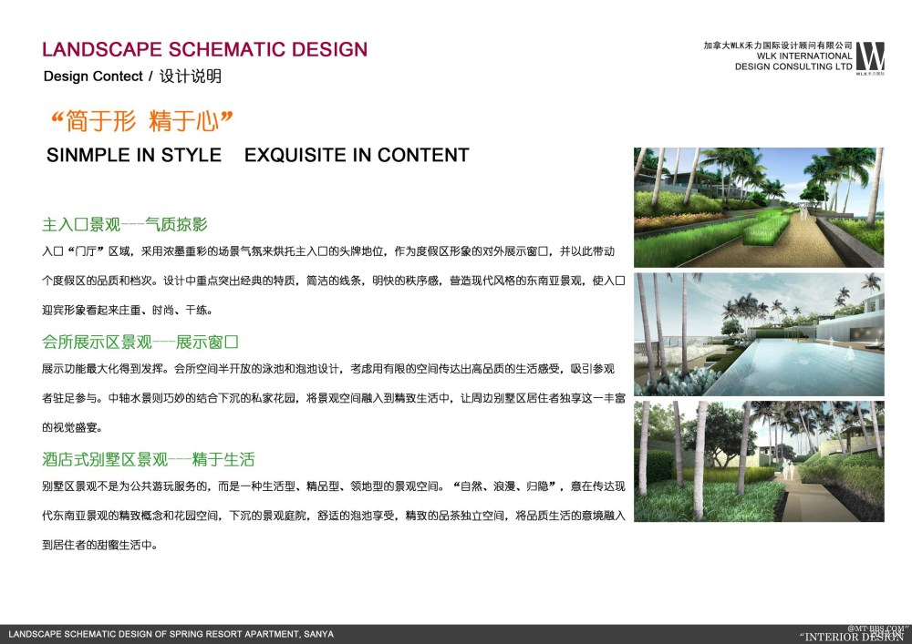 加拿大设计----海南温泉度假公寓景观设计方案_006封面.jpg