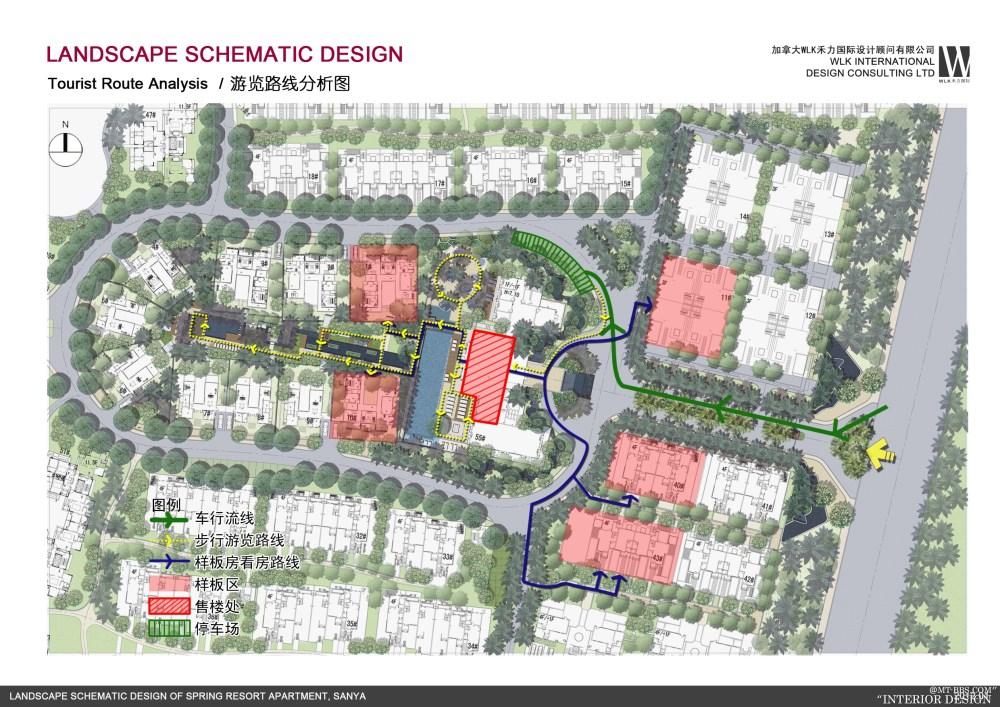 加拿大设计----海南温泉度假公寓景观设计方案_011封面.jpg