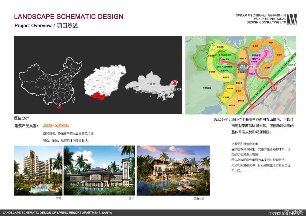 加拿大设计----海南温泉度假公寓景观设计方案_004封面.jpg