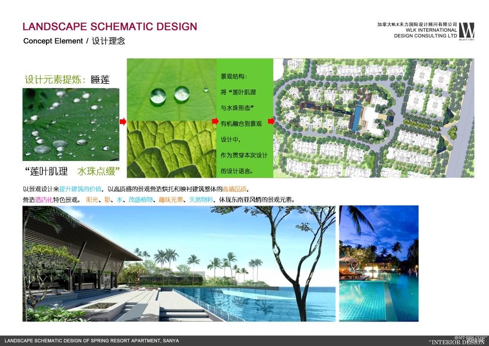 加拿大设计----海南温泉度假公寓景观设计方案_005封面.jpg