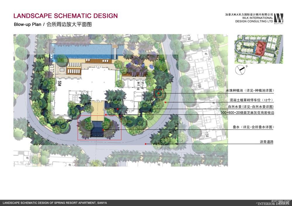 加拿大设计----海南温泉度假公寓景观设计方案_021封面.jpg
