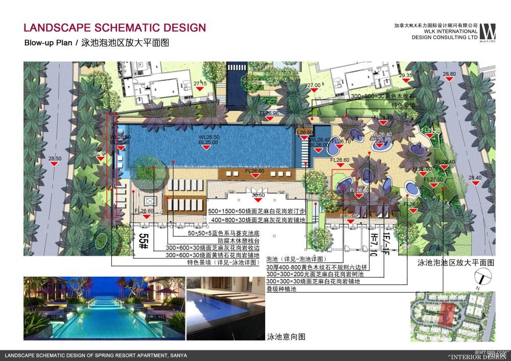 加拿大设计----海南温泉度假公寓景观设计方案_025封面.jpg