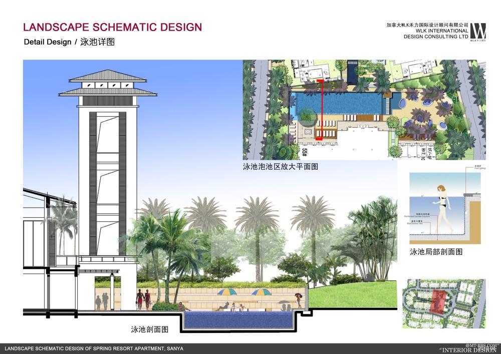 加拿大设计----海南温泉度假公寓景观设计方案_026封面.jpg
