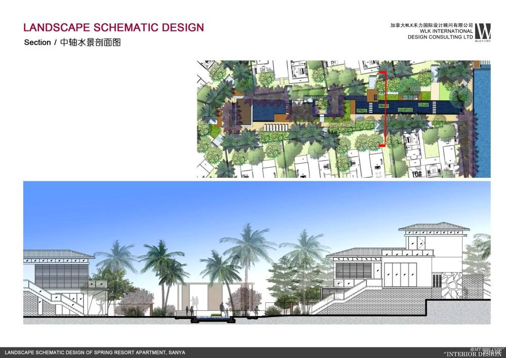 加拿大设计----海南温泉度假公寓景观设计方案_030封面.jpg