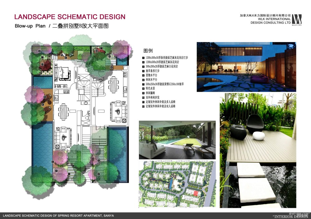 加拿大设计----海南温泉度假公寓景观设计方案_037封面.jpg