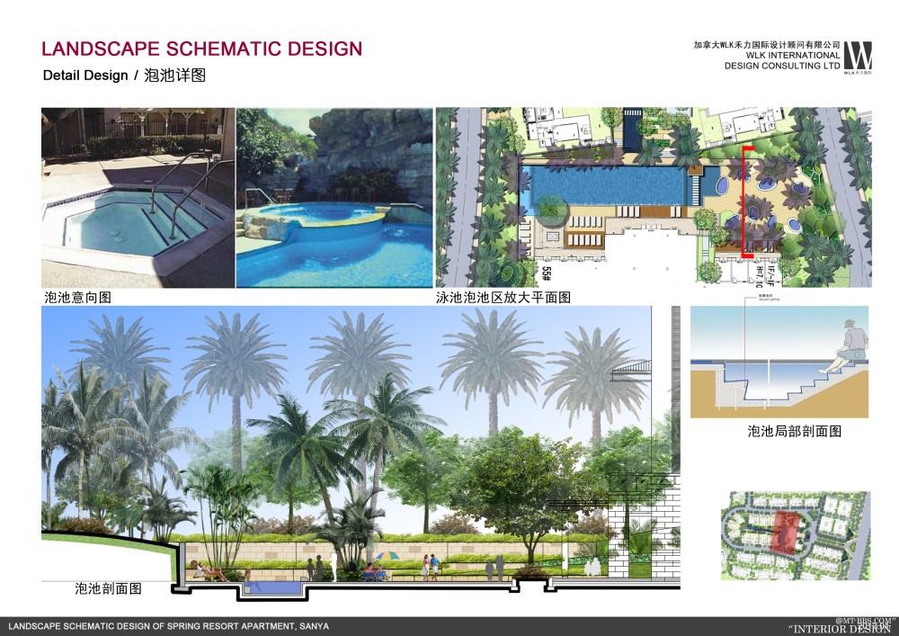 加拿大设计----海南温泉度假公寓景观设计方案_027封面.jpg