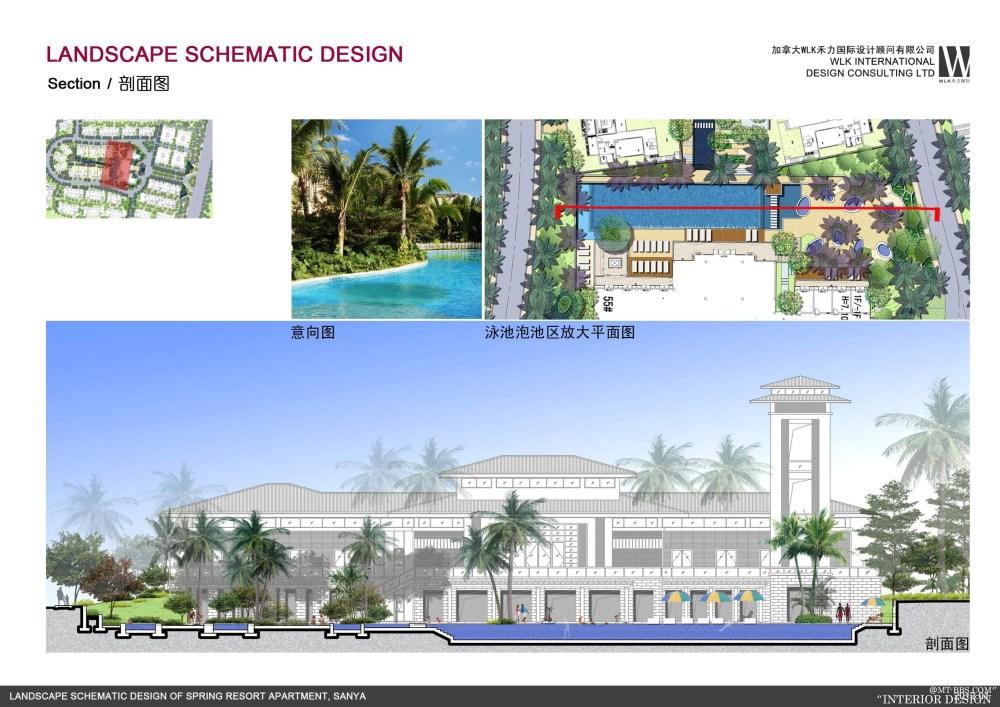加拿大设计----海南温泉度假公寓景观设计方案_028封面.jpg