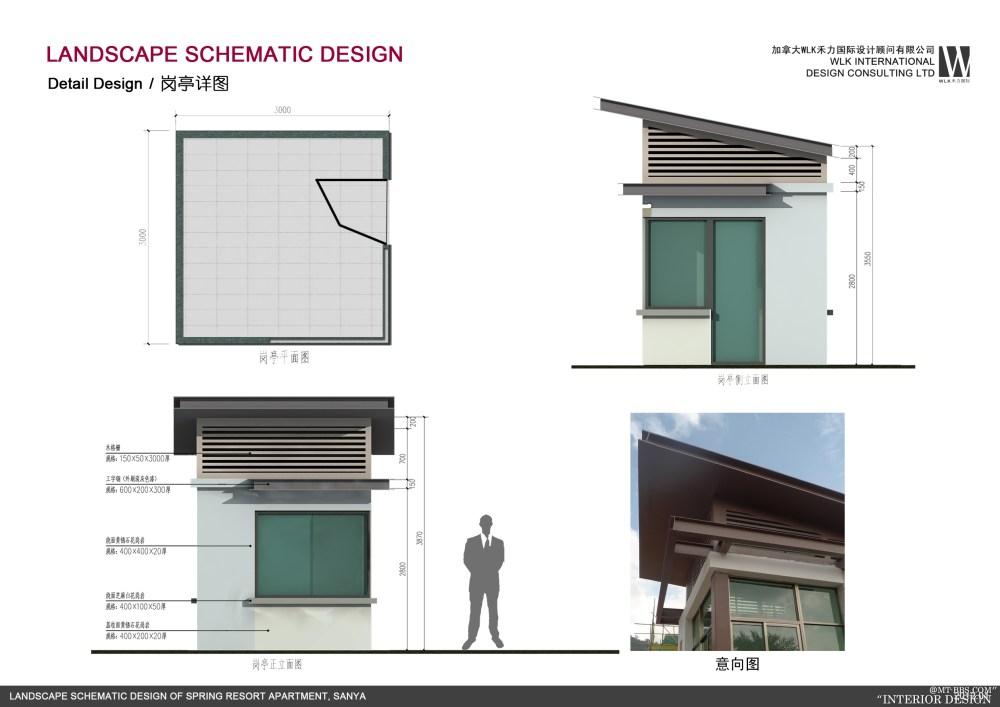 加拿大设计----海南温泉度假公寓景观设计方案_042封面.jpg