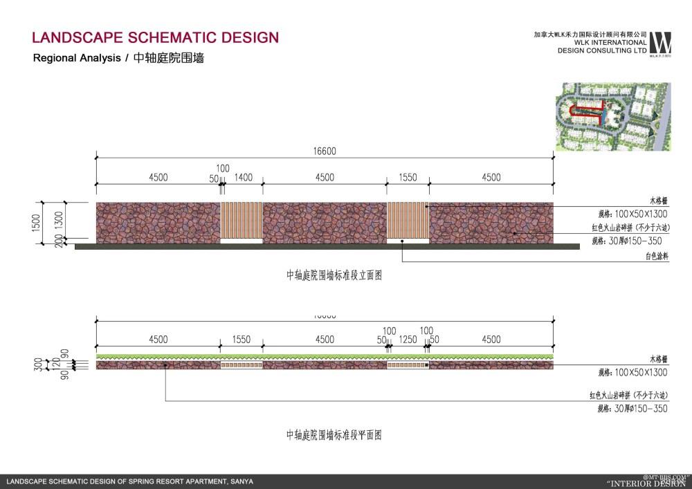 加拿大设计----海南温泉度假公寓景观设计方案_033封面.jpg