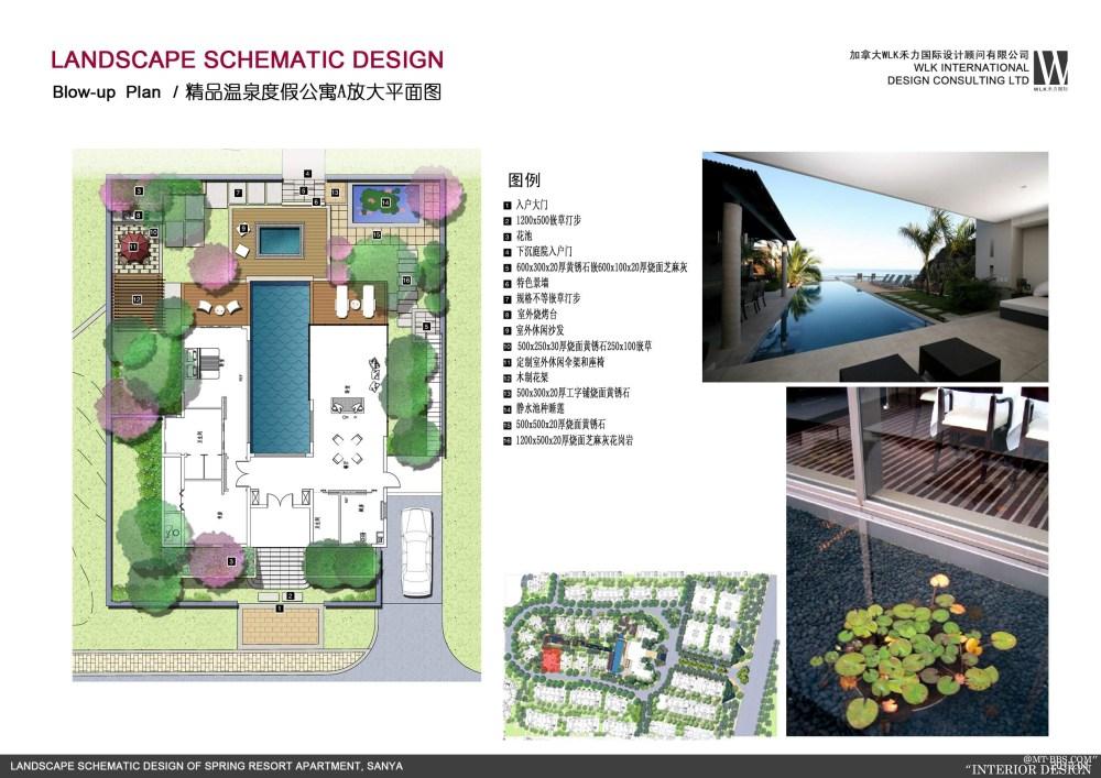 加拿大设计----海南温泉度假公寓景观设计方案_034封面.jpg