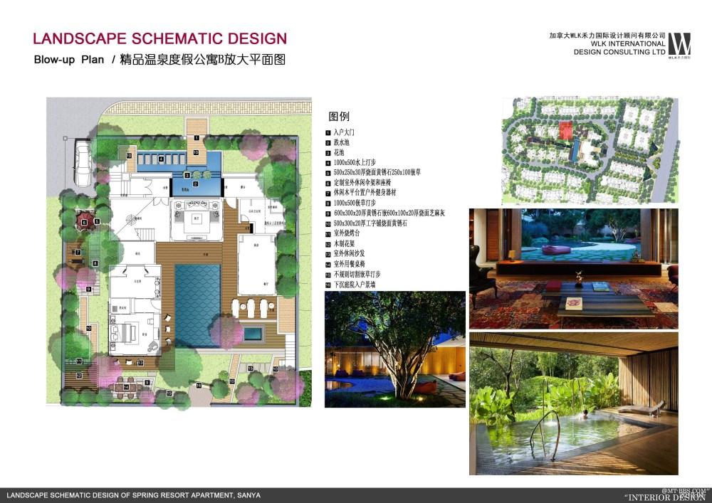 加拿大设计----海南温泉度假公寓景观设计方案_035封面.jpg