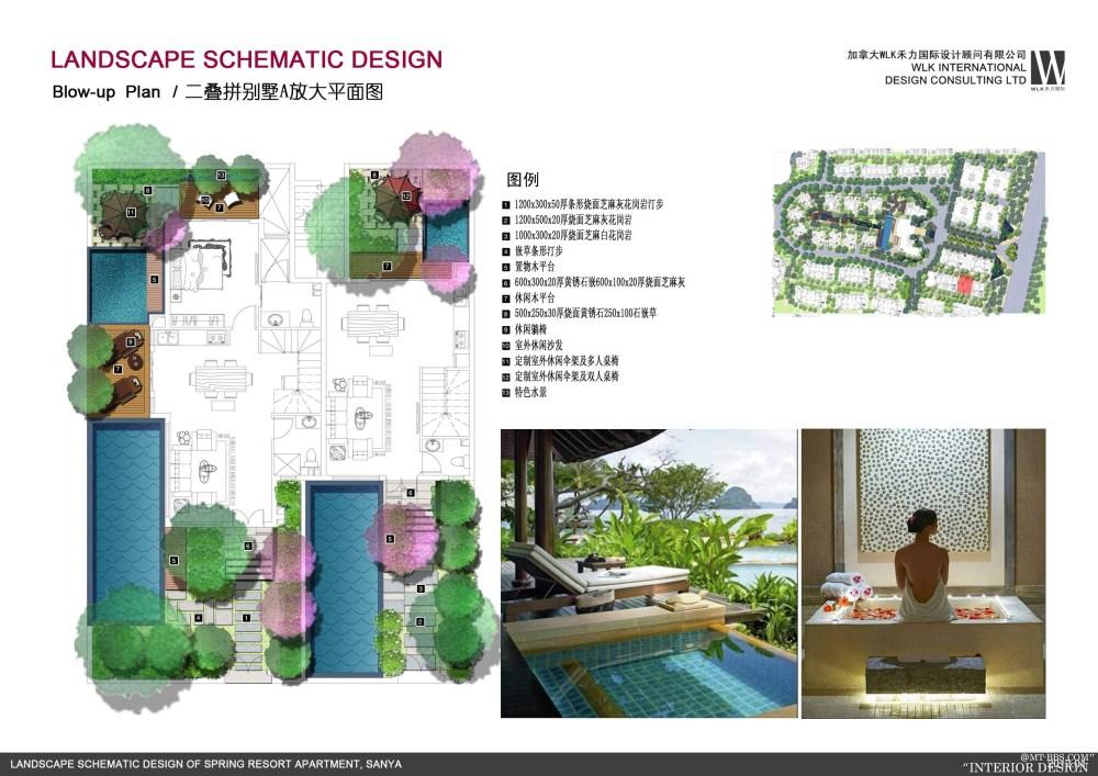 加拿大设计----海南温泉度假公寓景观设计方案_036封面.jpg