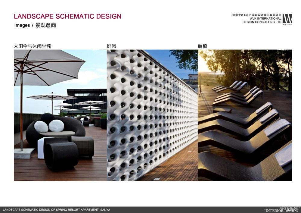 加拿大设计----海南温泉度假公寓景观设计方案_053封面.jpg
