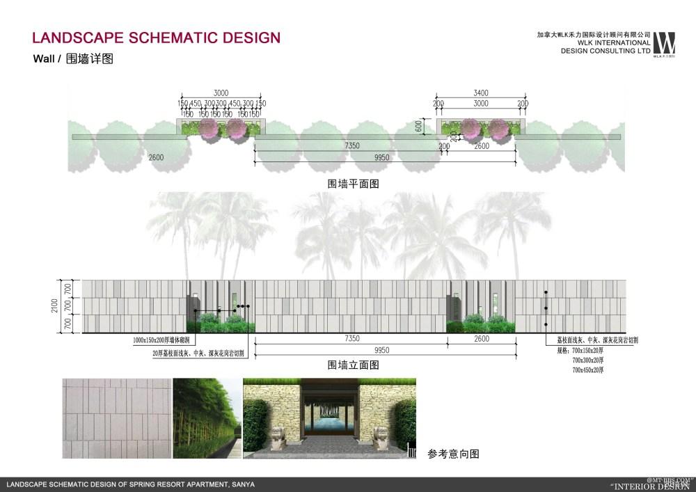 加拿大设计----海南温泉度假公寓景观设计方案_043封面.jpg