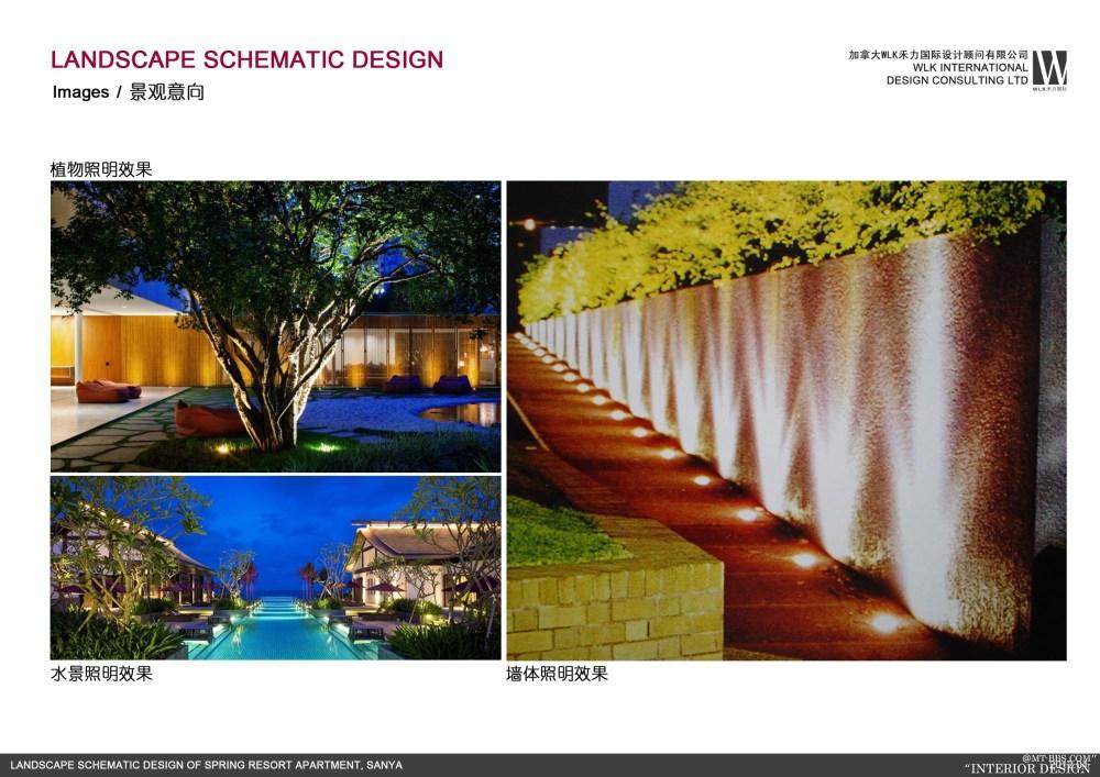 加拿大设计----海南温泉度假公寓景观设计方案_055封面.jpg