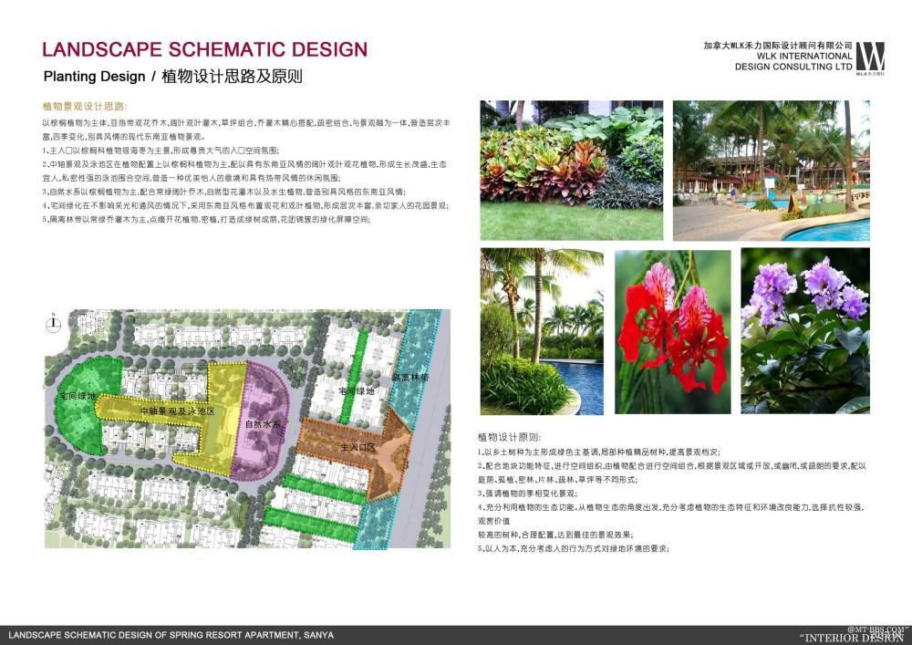 加拿大设计----海南温泉度假公寓景观设计方案_045封面.jpg