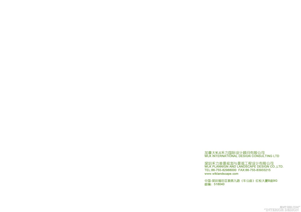 加拿大设计----海南温泉度假公寓景观设计方案_057封面.jpg