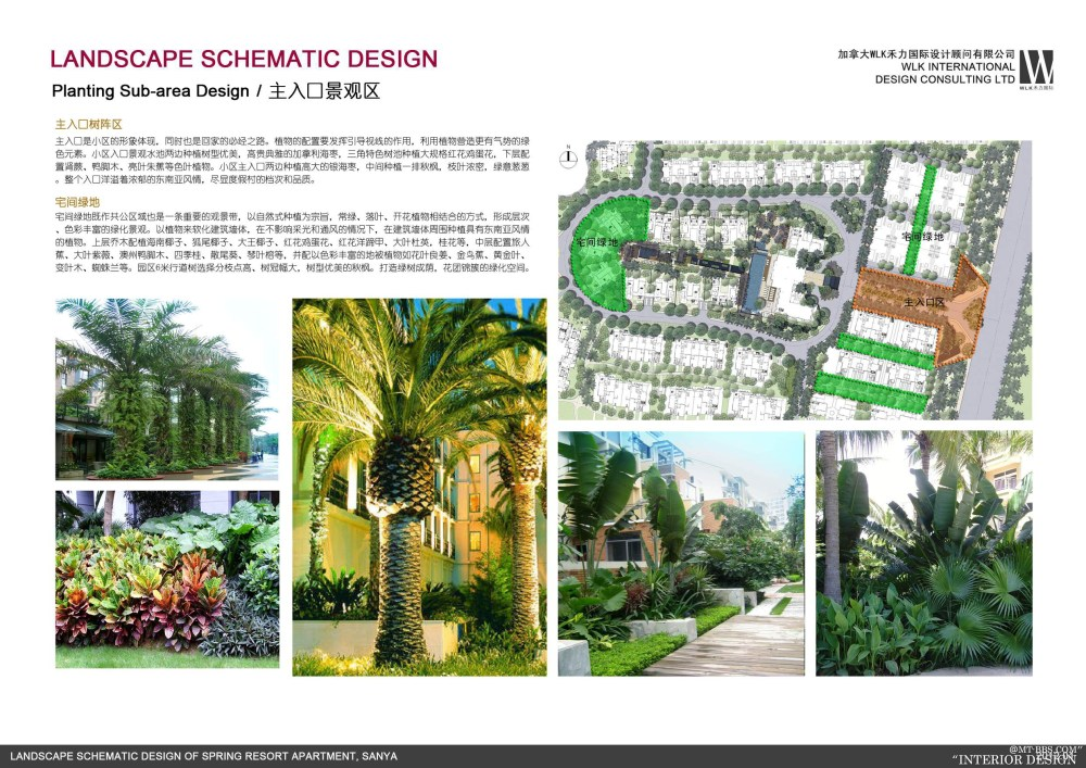 加拿大设计----海南温泉度假公寓景观设计方案_046封面.jpg