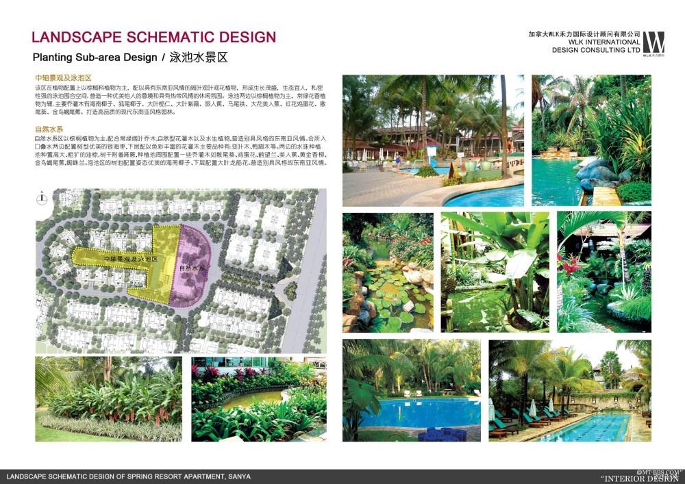 加拿大设计----海南温泉度假公寓景观设计方案_047封面.jpg