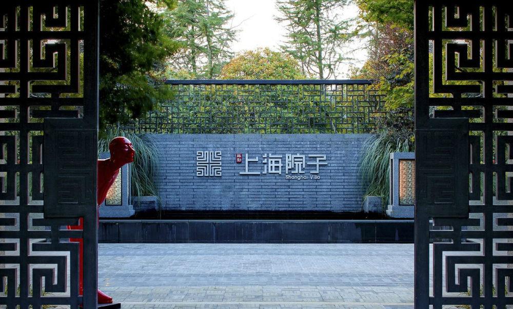 AOD集成设计刘杰-上海院子别墅_20141121115439696.jpg