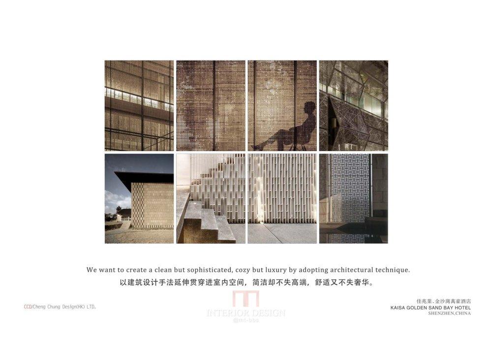 CCD 金沙湾酒店设计方案册_金沙湾酒店设计概念册1_页面_14.jpg