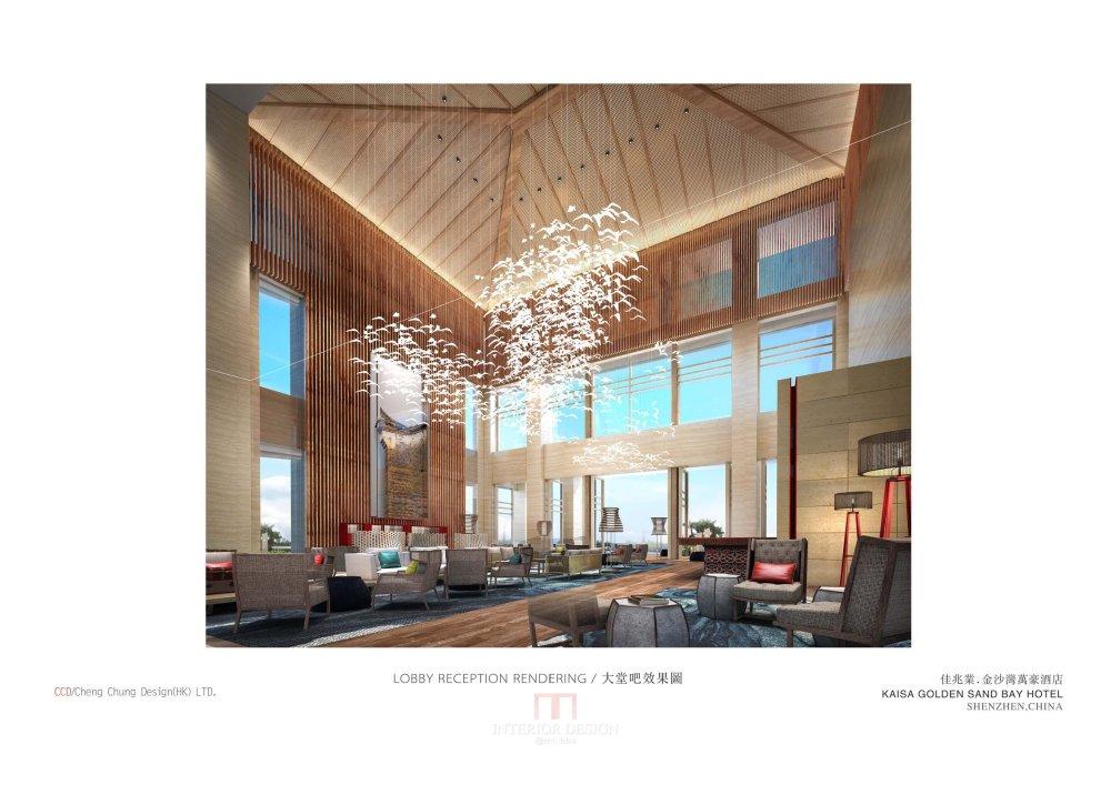 CCD 金沙湾酒店设计方案册_金沙湾酒店设计概念册1_页面_32.jpg