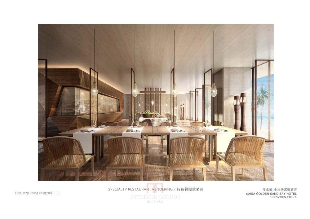 CCD 金沙湾酒店设计方案册_金沙湾酒店设计概念册1_页面_42.jpg