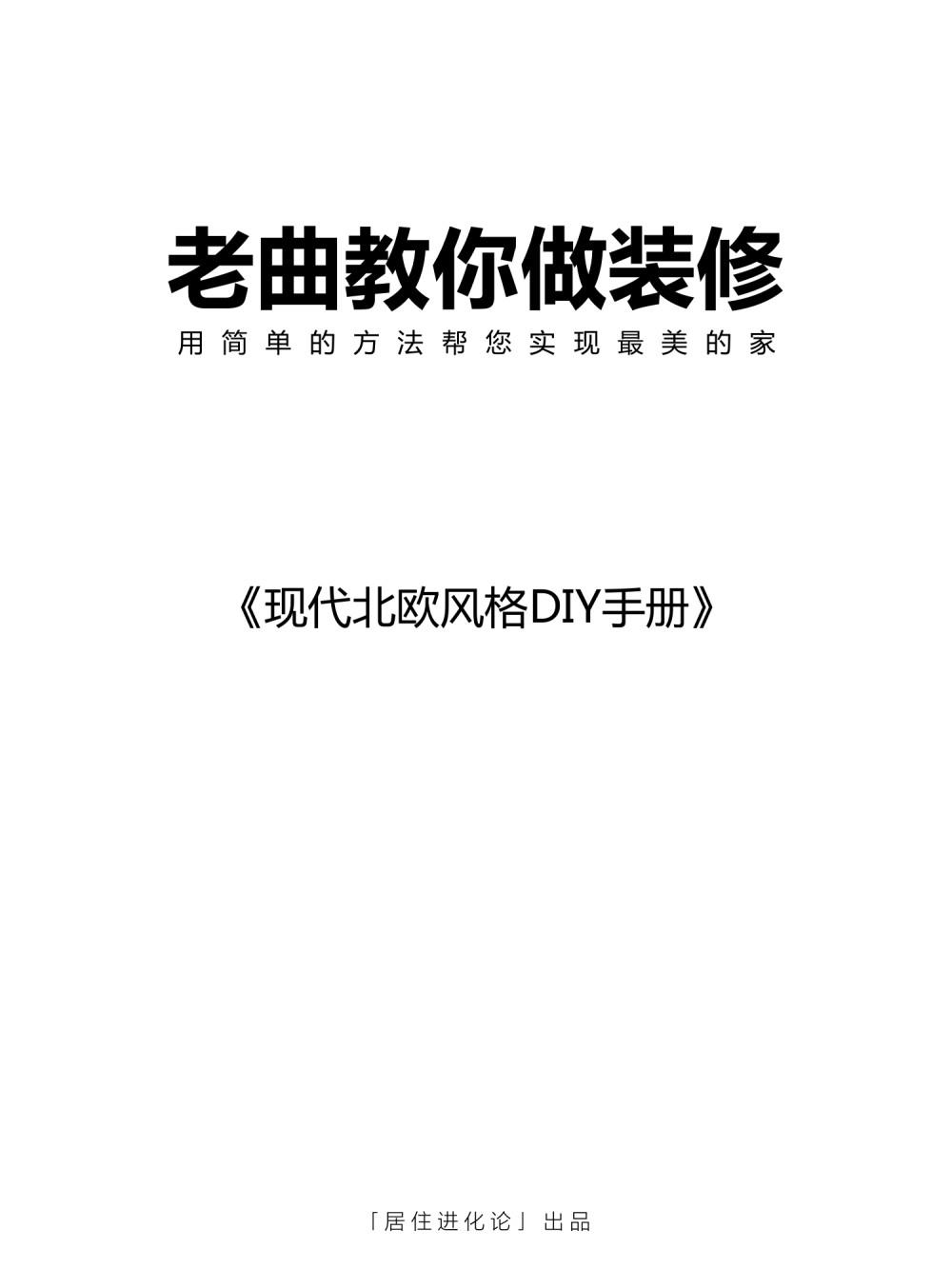 【指导手册】现代北欧风格DIY手册PDF+JPG 93P丨170M丨_01.jpg