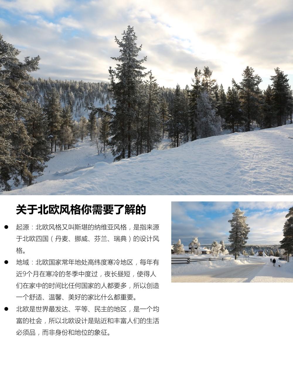 【指导手册】现代北欧风格DIY手册PDF+JPG 93P丨170M丨_02.jpg