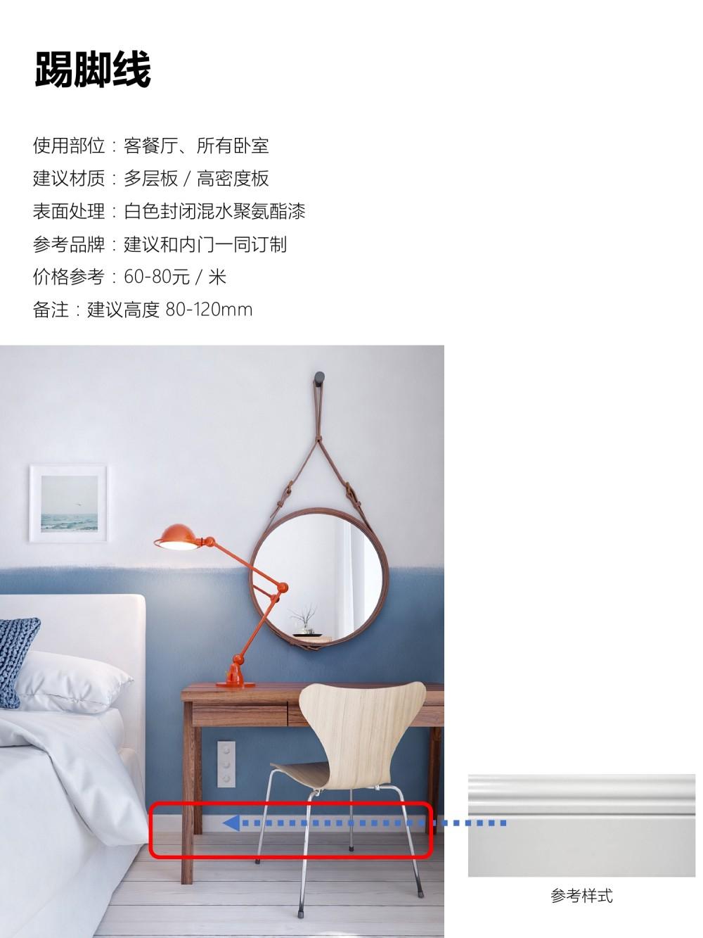 【指导手册】现代北欧风格DIY手册PDF+JPG 93P丨170M丨_13.jpg