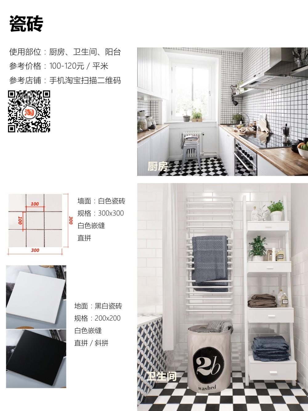 【指导手册】现代北欧风格DIY手册PDF+JPG 93P丨170M丨_16.jpg