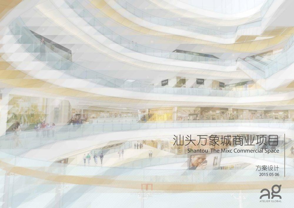Atelier Global香港汇创国际设计--201505汕头万象城方案汇报_20150506汕头万象城方案汇报_页面_001.jpg