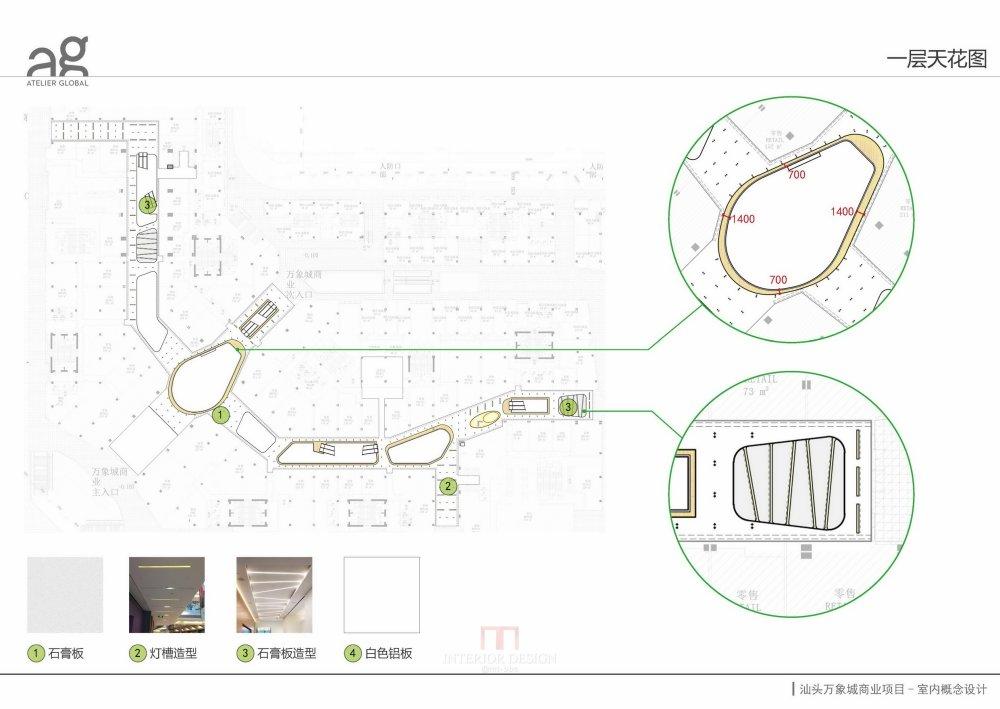 Atelier Global香港汇创国际设计--201505汕头万象城方案汇报_20150506汕头万象城方案汇报_页面_021.jpg