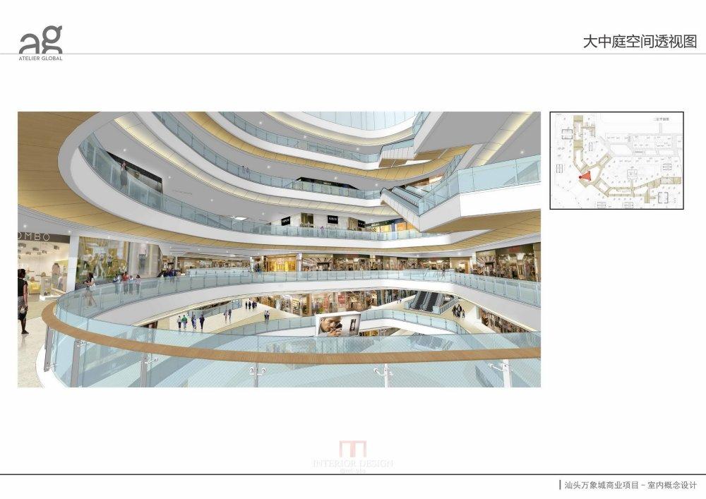 Atelier Global香港汇创国际设计--201505汕头万象城方案汇报_20150506汕头万象城方案汇报_页面_037.jpg