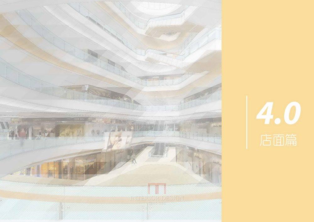 Atelier Global香港汇创国际设计--201505汕头万象城方案汇报_20150506汕头万象城方案汇报_页面_047.jpg