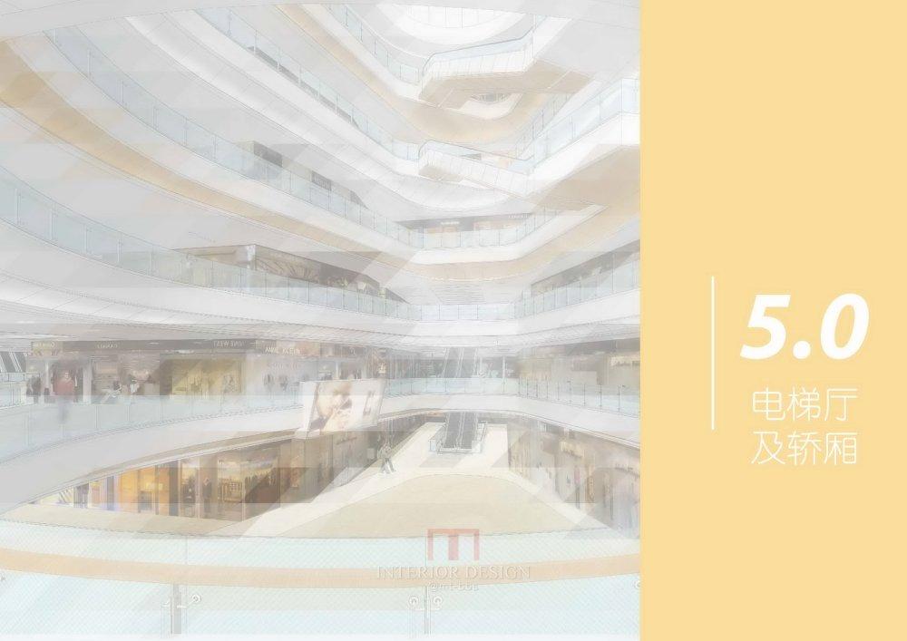 Atelier Global香港汇创国际设计--201505汕头万象城方案汇报_20150506汕头万象城方案汇报_页面_053.jpg