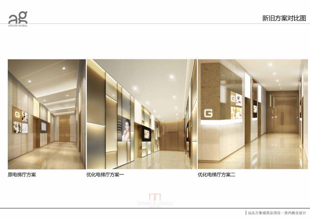 Atelier Global香港汇创国际设计--201505汕头万象城方案汇报_20150506汕头万象城方案汇报_页面_059.jpg