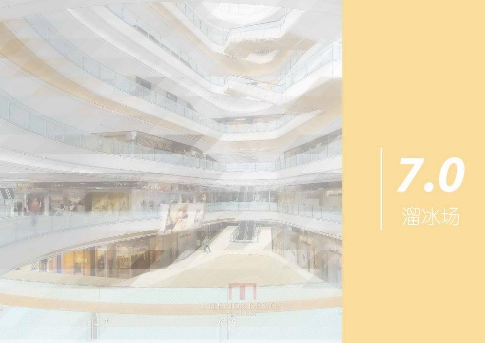 Atelier Global香港汇创国际设计--201505汕头万象城方案汇报_20150506汕头万象城方案汇报_页面_071.jpg