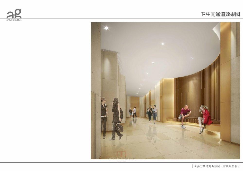 Atelier Global香港汇创国际设计--201505汕头万象城方案汇报_20150506汕头万象城方案汇报_页面_077.jpg