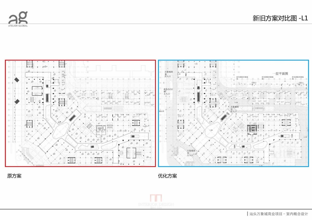 Atelier Global香港汇创国际设计--201505汕头万象城方案汇报_20150506汕头万象城方案汇报_页面_101.jpg