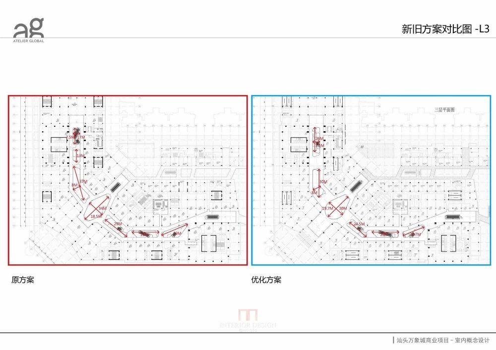 Atelier Global香港汇创国际设计--201505汕头万象城方案汇报_20150506汕头万象城方案汇报_页面_103.jpg