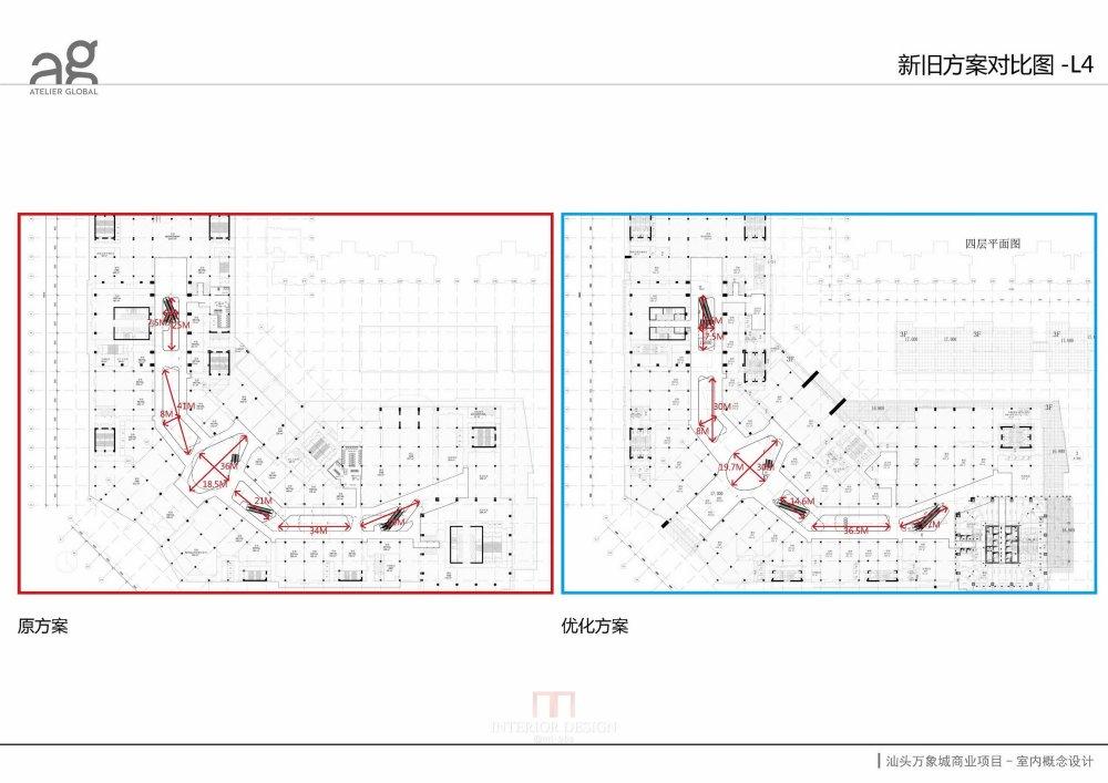 Atelier Global香港汇创国际设计--201505汕头万象城方案汇报_20150506汕头万象城方案汇报_页面_104.jpg