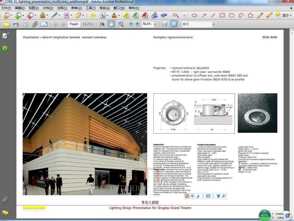 青岛大剧院(施工图+GMP方案+专业摄影+建筑施工图)_QQ截图20171216163742.jpg