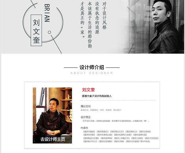 香港大盒子设计机构人物专访——刘文奎_专访-恢复的1_01.jpg