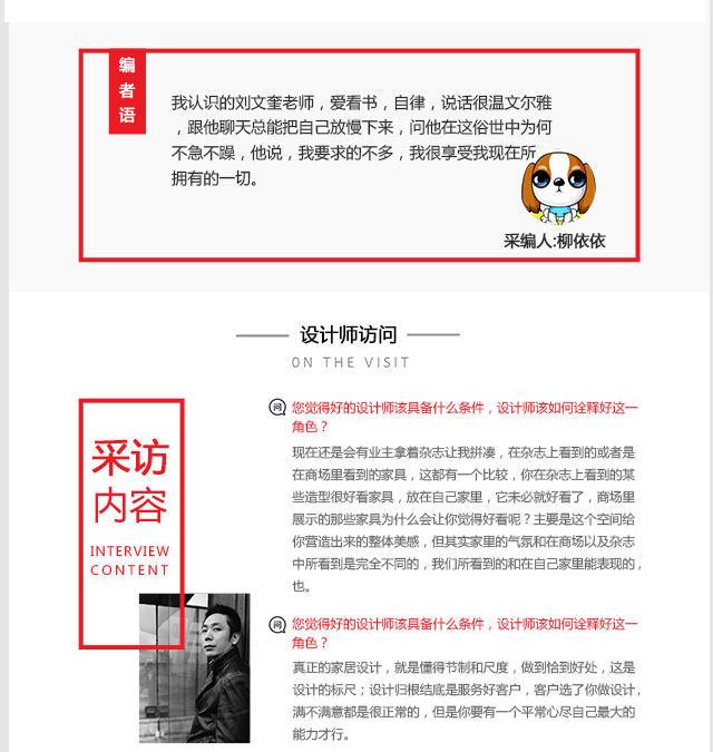 香港大盒子设计机构人物专访——刘文奎_专访-恢复的1_02.jpg