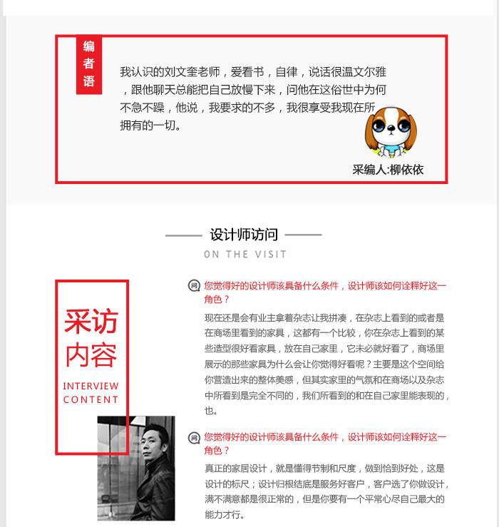 香港大盒子设计机构人物专访——刘文奎_专访-恢复的2_02.jpg