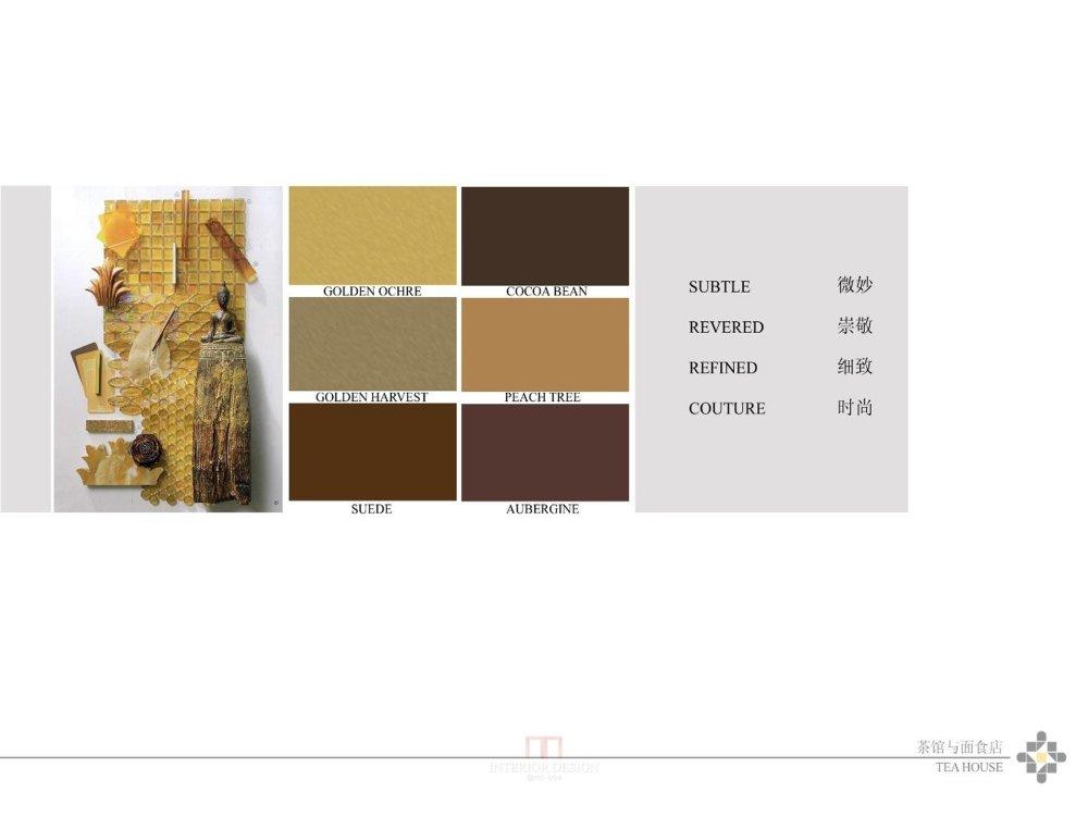 HBA-西安瑞丝利五星大酒店CAD施工图+效果图+物料表软装实..._幻灯片11.jpg